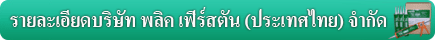 PLIC FIRSTON (THAILAND) CO., LTD.