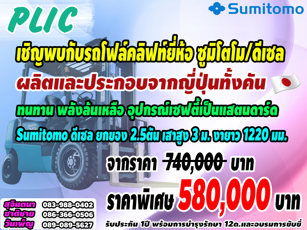 Sumitomo Forklift Promotion for sales