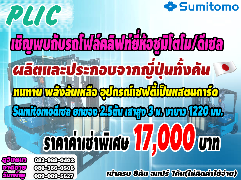 Sumitomo Forklift Promotion for rent